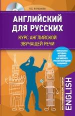Караванова Н.Б.. Английский для русских. Курс английской звучащей речи + CD