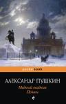 Пушкин А.С.. Медный всадник. Поэмы