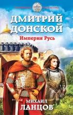 Ланцов М.А.. Дмитрий Донской. Империя Русь