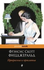 Фицджеральд Ф.С.. Прекрасные и проклятые