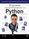 Бэрри П.. Изучаем программирование на Python