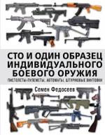 Федосеев С.Л.. Сто и один образец индивидуального боевого оружия. Пистолеты-пулеметы, автоматы, штурмовые винтовки