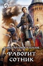 Калбазов К.Г.. Фаворит. Сотник