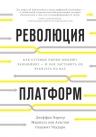 Паркер Дж., ван Альстин М., Чаудари С.. Революция платформ. Как сетевые рынки меняют экономику – и как заставить их работать на вас