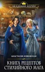 Левковская А.. Книга рецептов стихийного мага