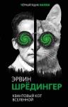 Шрёдингер Э.. Квантовый кот вселенной