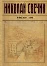 Свечин Н.. Тифлис 1904