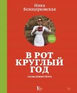 Белоцерковская Н.. В рот круглый год #консервируйэто