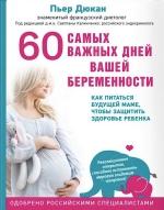 Дюкан П.. 60 самых важных дней вашей беременности. Как питаться будущей маме, чтобы защитить здоровье ребенка