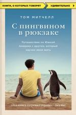Митчелл Т.. С пингвином в рюкзаке: путешествие по Южной Америке с другом, который научил меня жить