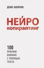 Каплунов Д.. Нейрокопирайтинг. 100 приёмов влияния с помощью текста
