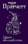 Рекомендуем новинку – книгу «Цвет волшебства»