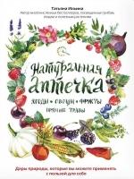Ильина Т.А.. Натуральная аптечка. Ягоды, овощи, фрукты, пряные травы