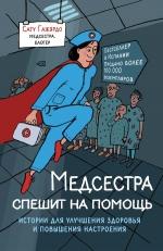 Гажярдо С.. Медсестра спешит на помощь. Истории для улучшения здоровья и повышения настроения