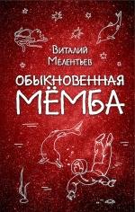 Мелентьев В.Г.. Обыкновенная Мёмба