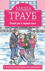 Рекомендуем новинку – книгу «Второй раз в первый класс»