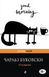 Буковски Ч.. О кошках