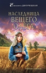 Дворецкая Е.. Наследница Вещего Олега