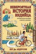 Андерссон П.. Невероятная история индийца, который поехал из Индии в Европу за любовью