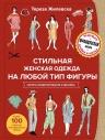 Жилевска Т.. Стильная женская одежда на любой тип фигуры. Секреты моделирования и дизайна
