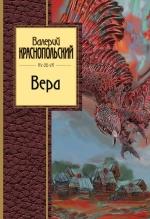 Краснопольский В.Л.. Вера