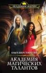 Шерстобитова О.С.. Академия Магических Талантов