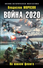 Морозов В.Ю.. Война 2020. На южном фланге