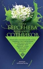 Берсенева А., Сотников В.. Ангел-хранитель