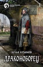 Крымов И.. Драконоборец. Т.1