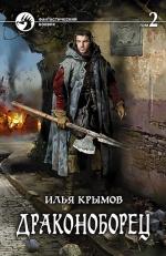 Крымов И.. Драконоборец. Т.2