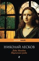 Лесков Н.С.. Леди Макбет Мценского уезда