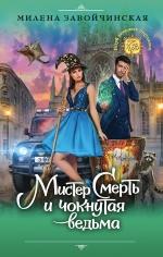 Завойчинская М.В.. Мистер Смерть и чокнутая ведьма