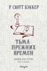 Бэккер Р.С.. Князь Пустоты. Книга первая. Тьма прежних времен