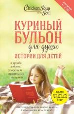 Кэнфилд Д., Хансен М.В., Дунлап И., Хансен П.. Куриный бульон для души: истории для детей
