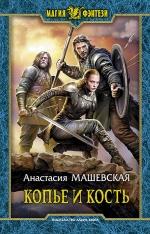 Машевская А.. Копье и кость
