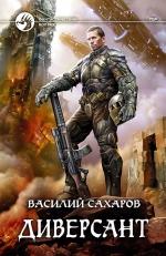 Сахаров В.И.. Диверсант
