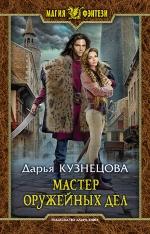 Кузнецова Д.А.. Мастер оружейных дел