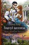 Рекомендуем новинку – книгу «Поцелуй василиска»