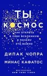 Чопра Д., Кафатос М.. Ты — Космос. Как открыть в себе вселенную и почему это важно