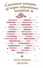 Рубальская Л., Рой О., Борисова А. и др.. Моя первая любовь