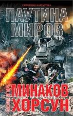 Минаков И.В., Хорсун М.Д.. Паутина миров