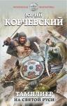 Корчевский Ю.Г.. Тамплиер. На Святой Руси
