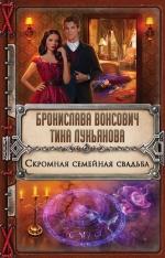 Вонсович Б., Лукьянова Т.. Скромная семейная свадьба