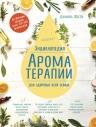 Фести Д.. Энциклопедия ароматерапии. Для здоровья всей семьи (1 оформление)