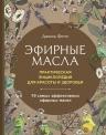Фести Д.. Эфирные масла. Практическая энциклопедия для красоты и здоровья (2 оформление)