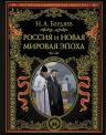 Бердяев Н.А.. Россия и новая мировая эпоха