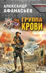 Афанасьев А.. Группа крови