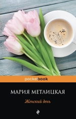 Метлицкая М.. Женский день