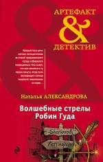 Александрова Н.Н.. Волшебные стрелы Робин Гуда