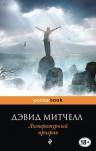 Митчелл Д.. Литературный призрак